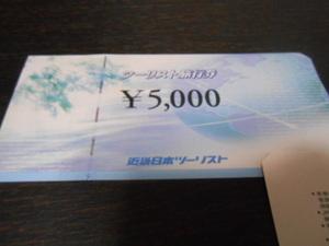 近畿日本ツーリスト旅行券◆5000円券◆送料62円◆ポイント消化に