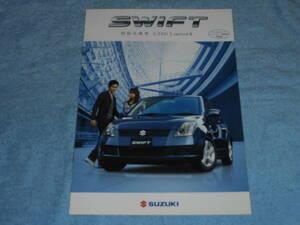 ★2006年●ZC11S スズキ スイフト 1.3 XG リミテッド Ⅱ カタログ●特別仕様車 ZD11S SUZUKI SWIFT 1300 4WD●ディスチャージ ヘッドランプ