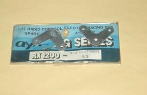 ayk 青柳金属 RX1200 サーボセイバーマウント (53) AOYAGI METALS ラジコンカーRC 旧パーツ部品