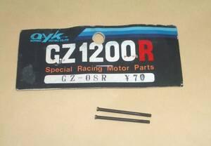 ayk 青柳金属 GZ1200R シャフト ねじ (GZ-08R) AOYAGI METALS ラジコンカーRC 旧パーツ部品