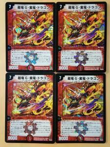 超竜G・紫電・ドラゴン 4/55/Y8 デュエルマスターズ 4枚セット
