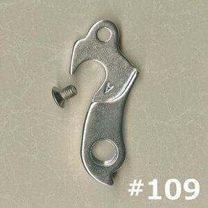 ディレイラーハンガー #109 ルイガノ TRC1/TRC2 定形郵送無料