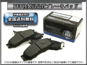 ■全国送料無料■ 高品質NAO製 Kei HN22S MRワゴン MF21S MF22S ケイ MR WAGON ブレーキパッド ブレーキパット ラパン アルト エブリィ