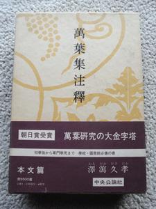 萬葉集注釈 本文篇 (中央公論社) 沢瀉 久孝 昭和53年3版