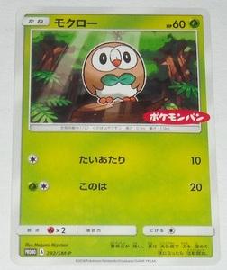 ポケモンパン ポケモンカードゲーム サン&ムーン オリジナルカード「モクロー」