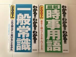 ■ 新品 ■ 平成19年度(2007年度版) わかる!! わかる!! わかる!! 【一般常識】【最新 時事用語】 2冊セット 新星出版社 ■