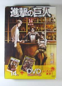 ★即決 DVD付き 進撃の巨人 (14)  限定版  (講談社キャラクターズA)  諫山 創