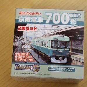 Bトレインショーティー 京阪電車700形