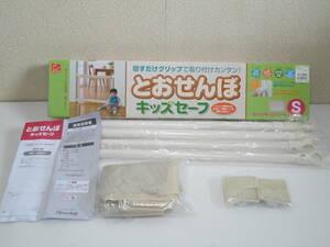 日本育児 とおせんぼ キッズセーフ 対象年齢:6ヵ月~満2歳まで Sサイズ 65~90cm 1.2kg 中古 箱説付