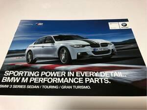 カタログ BMW 3シリーズ Mパフォーマンス パーツ パンフ 2016年4月1日現在版