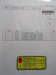 【送料無料】LEC 弁理士 意匠法 2回分(短答基礎力完成講座、答練)