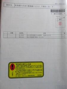 【送料無料】LEC 弁理士 不正競争防止法(短答基礎力完成講座、講義編)