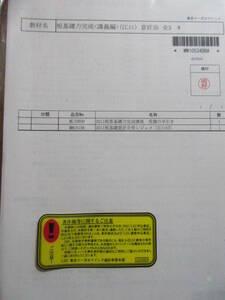 【送料無料】LEC 弁理士 意匠法(短答基礎力完成講座、講義編)