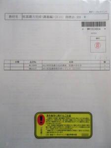 【送料無料】LEC 弁理士 商標法(短答基礎力完成講座、講義編)