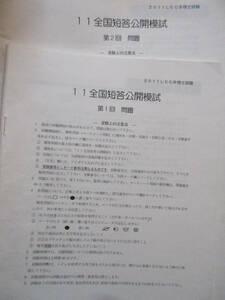 【送料無料】LEC 弁理士 全国短答公開模試(2回分)