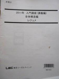 【送料無料】LEC 弁理士 入門講座レジュメ(全体構造編)、法律用語集