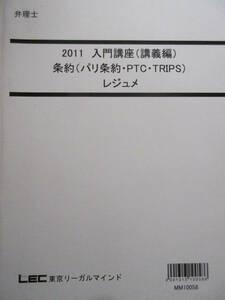 【送料無料】LEC 弁理士 入門講座レジュメ(条約、著作権法)