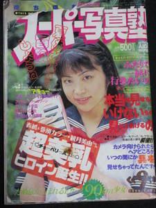 【送料無料】スーパー写真館(1996年9月)