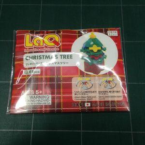 未開封新品 LaQ ラキュー プレゼントパック クリスマスツリー 61pcs C