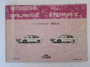 旧車 三菱 ギャラン Σ シグマ エテルナ パーツカタログ 簡易版 1983年10月