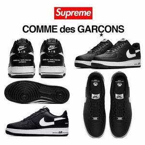 27cm Supreme Comme des Garcons Nike Air Force 1 Low US9 シュプリーム ギャルソン ナイキ AF1 エアフォース コムデギャルソン 国内正規