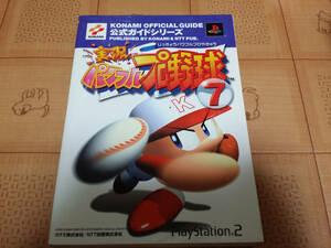 ★攻略本★実況パワフルプロ野球7 公式ガイド KONAMI OFFICIAL GUIDE 公式ガイドシリーズ PS2 初版