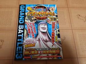 ★攻略本★ONE PIECEグランドバトル!3 プレイステーション2・ゲームキューブ両対応版 下巻 Vジャンプブックス ゲームシリーズ PS2 GC 初版