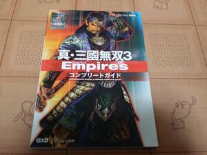 ★攻略本★真・三國無双3 Empires コンプリートガイド PS2 初版