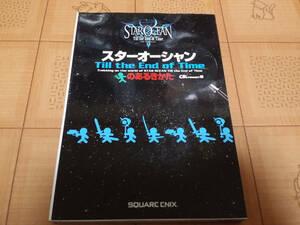 ★攻略本★スターオーシャンTill the End of Timeのあるきかた PS2 初版