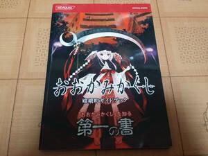 ★攻略本★おおかみかくし 嫦娥町 ガイドブック KONAMI OFFICIAL BOOKS PSP 初版