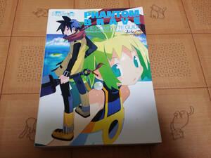 ★攻略本★ファントム・ブレイブ ザ・コンプリートガイド 電撃プレイステーション PS2