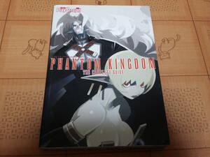 ★攻略本★ファントム・キングダム ザ・コンプリートガイド 電撃プレイステーション PS2