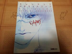 ★攻略本★ガレリアンズ 公式ガイドブック PS 初版
