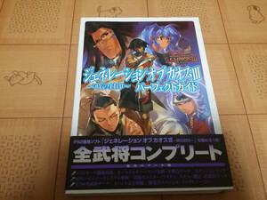 ★攻略本★ジェネレーションオブカオス3 時の封印 パーフェクトガイド Kadokawa Game Collection PS2 初版 帯有り