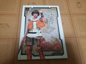 ★攻略本★アークザラッドジェネレーション プレイステーション2版 Vジャンプブックス ゲームシリーズ PS2 初版