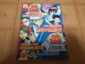 ★攻略本★テニスの王子様2003 PASSION RED&COOL BLUE ゲームボーイアドバンス版 Vジャンプブックス ゲームシリーズ 初版