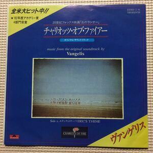 ヴァンゲリス チャリオット・オブ・ファイアー 国内盤7インチシングル・レコード