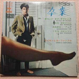 サイモンとガーファンクル 卒業 オリジナル・サウンドトラック 4曲入りEP 国内盤7インチシングル・レコード