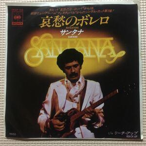 サンタナ 哀愁のボレロ 国内盤7インチシングル・レコード
