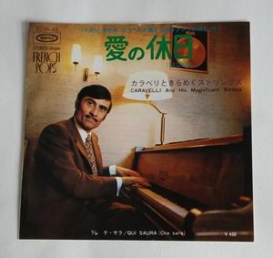 EP盤 カラベリときらめくストリングス /愛の休日 / ケ・サラ / 国内盤 / CBS ソニー ECPA-48