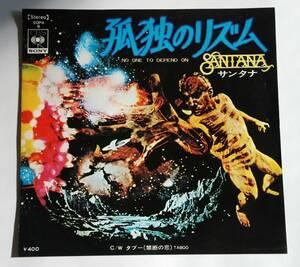 EP盤 SANTANA サンタナ / 孤独のリズム/ タブー(禁断の恋)/ CBSソニー/ SOPA-6