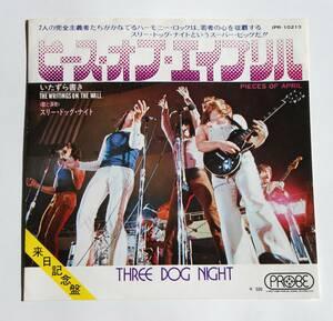 EP 盤 THREE DOG NIGHT スリー・ドッグ・ナイト / ピース・オブ・エイプリル/ いたずら書き  国内盤 / 東芝IPR-10213