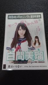 AKB48 「翼はいらない」 劇場盤 特典 生写真 AKB48 45thシングル 選抜総選挙 NMB48 SKE48 STU48 HKT48 NGT48 白間美瑠