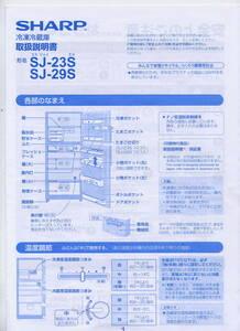 SHARP 取扱説明書★冷凍冷蔵庫 SJ-23S・SJ-29S用★送料198円~★シャープ