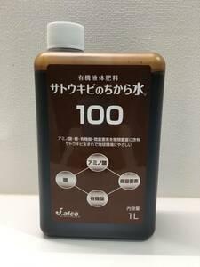 有機液体肥料 植物性 サトウキビ ちから水 100 1リットルx12個(1ケース) 日本製 新品 格安 送料無料