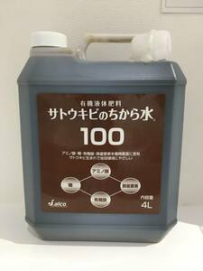 有機液体肥料 植物性 サトウキビ ちから水 100 4リットルx4個(1ケース) 日本製 新品 格安 送料無料
