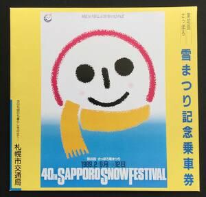 第40回さっぽろ雪まつり 記念乗車券(札幌市交通局)1989.2.6→12