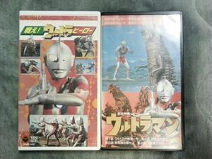 空想科学シリーズ ウルトラマン 第1話~第4話 戦え!ウルトラヒーロー VHS セット