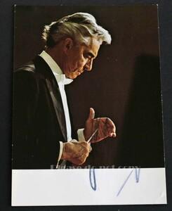 Herbert von Karajan マエストロ ヘルベルト・フォン・カラヤン 直筆サイン ザルツブルク音楽祭 1981年 11月4日 スタンプ 額装にて