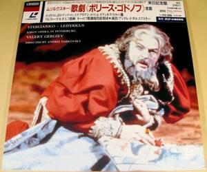LD(レーザー)■ムソルグスキー:歌劇『ボリース・ゴドノフ』全曲■帯付美品!